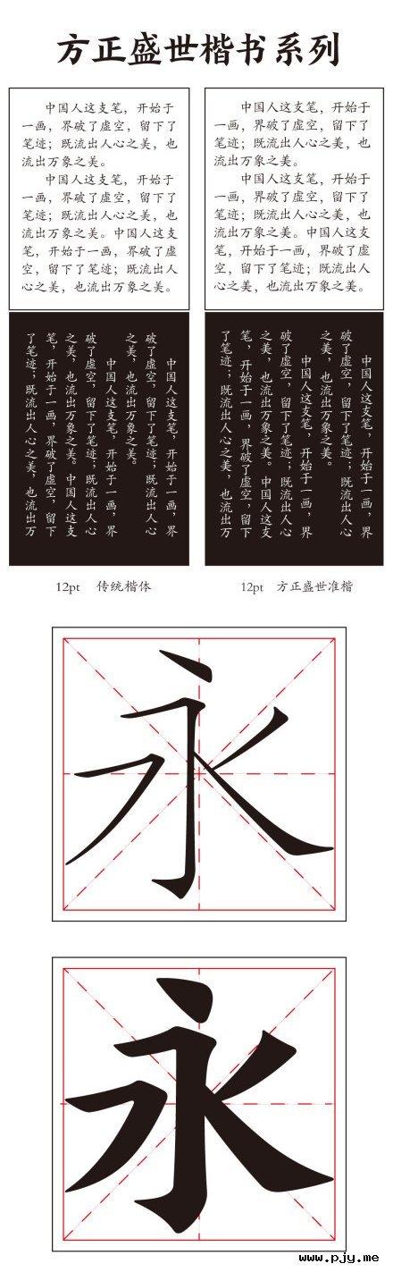 方正字体:方正盛世楷书系列-VI设计