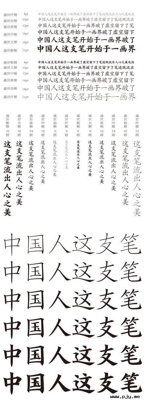 方正字体:方正盛世楷书系列-深圳VI设计