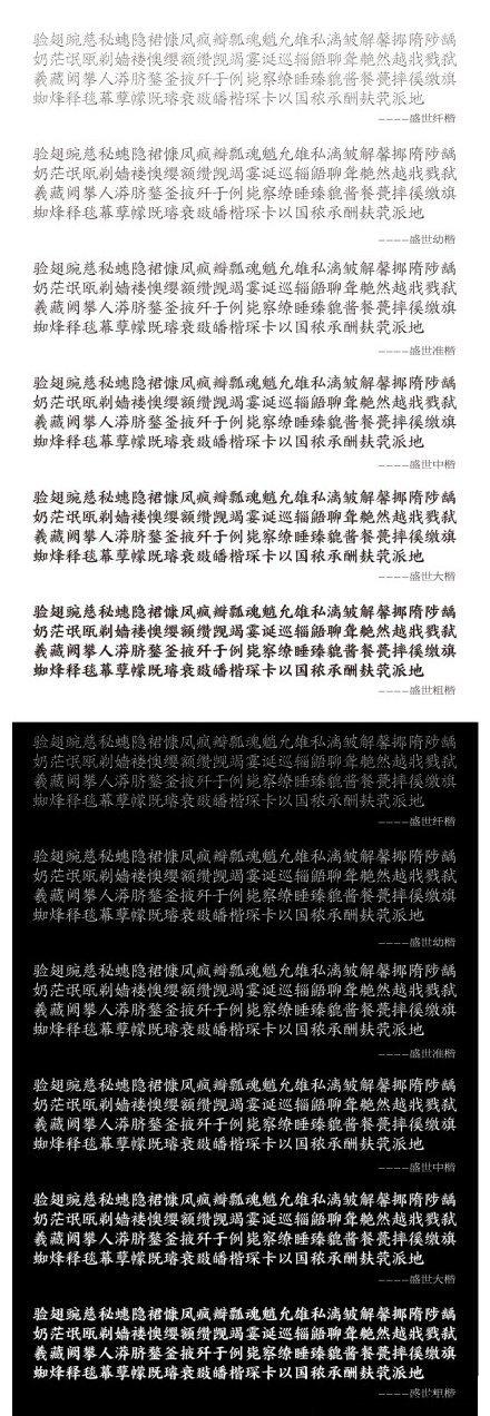 方正字体:方正盛世楷书系列-深圳知名VI设计
